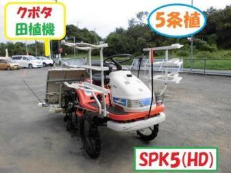 Máy cấy lúa 5 hàng Kubota SPK55