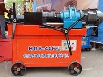 Máy Lăn Ren Thép Xây Dựng HGS40F